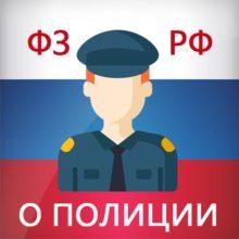 Телеграмма поправки в закон о полиции