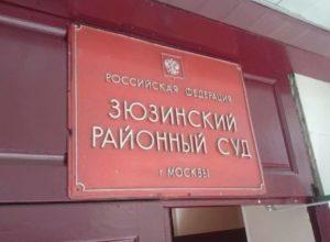 Деятельность ОПГ в районе Зюзино города Москвы